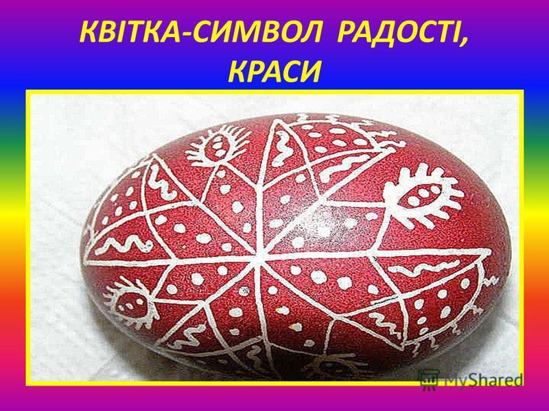 КВІТКА-СИМВОЛ РАДОСТІ, КРАСИ