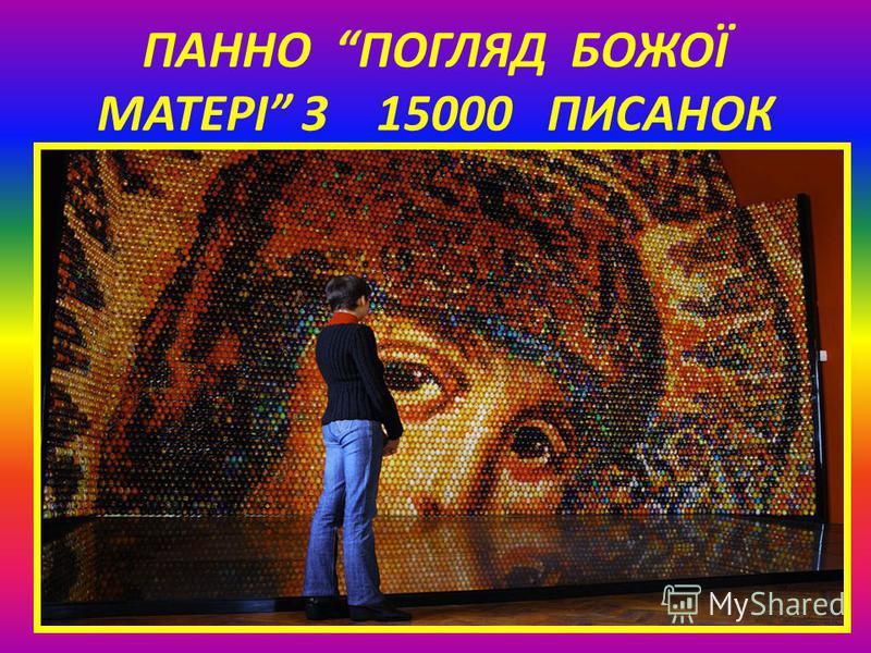 ПАННО ПОГЛЯД БОЖОЇ МАТЕРІ З 15000 ПИСАНОК