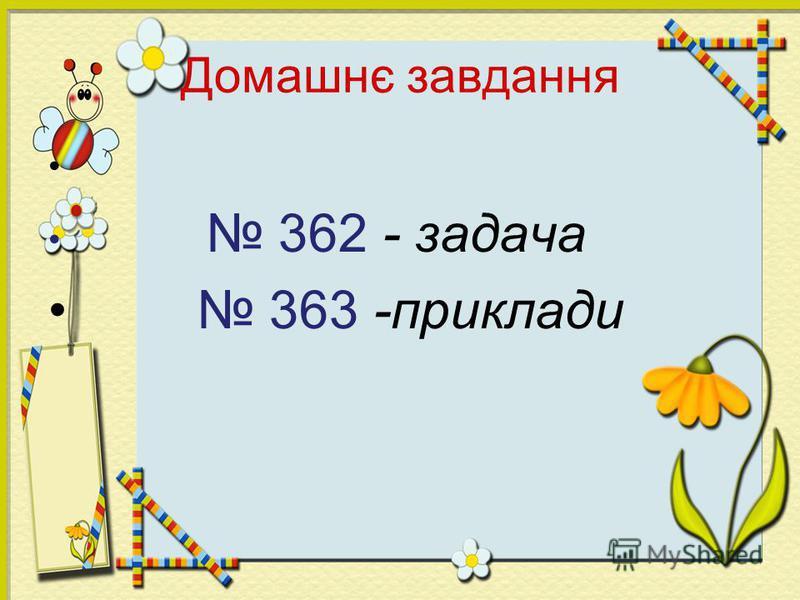Домашнє завдання 362 - задача 363 -приклади