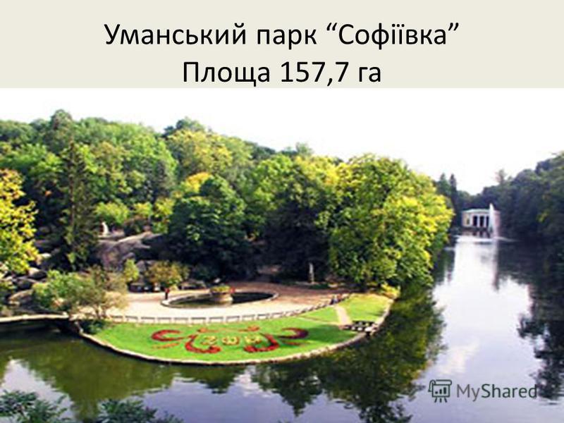 Уманський парк Софіївка Площа 157,7 га