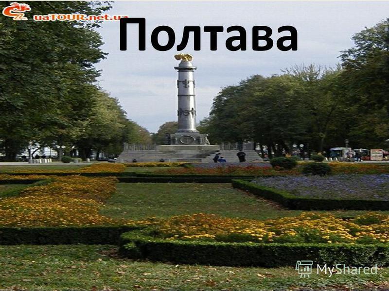 Полтава полтава фото Полтава