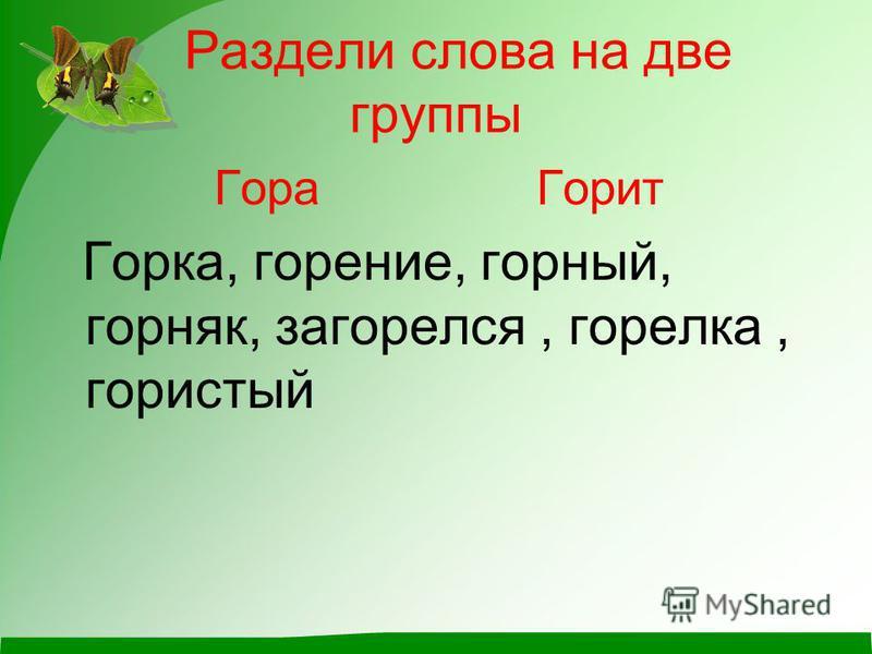 Составь слова из отдельных частей -игр, -а, звон, -к-, -ок, про-, гул, -а Игра, звонок, прогулка