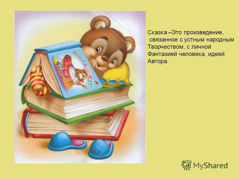 Сказка –Это произведение, связанное с устным народным Творчеством, с личной Фантазией человека, идеей Автора.