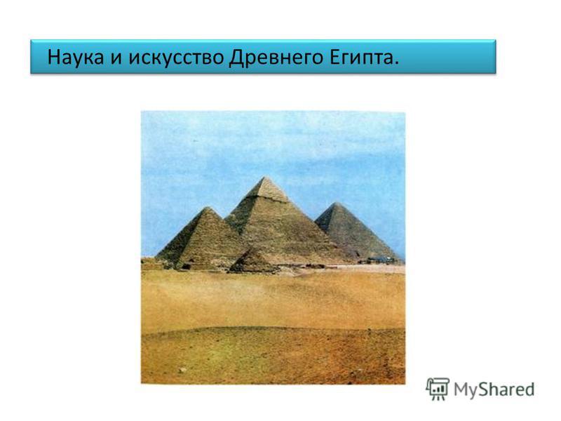 Наука и искусство Древнего Египта.