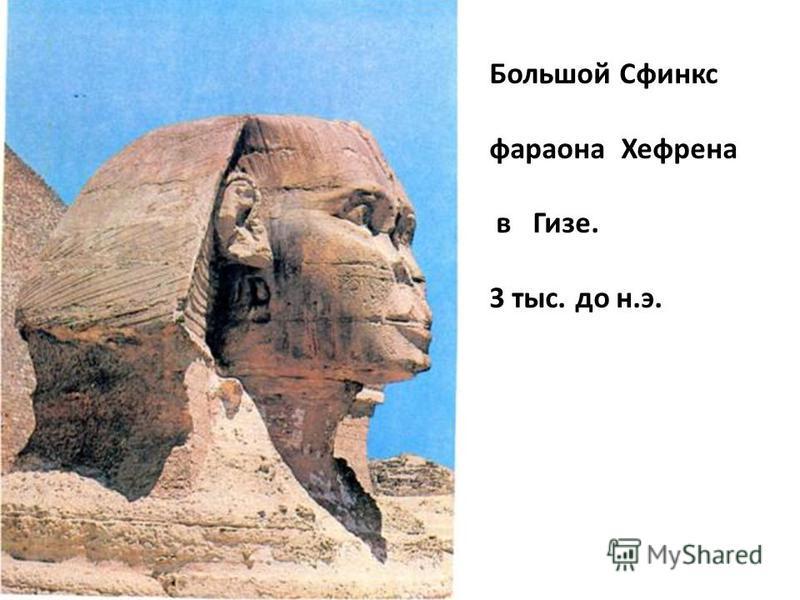 Большой Сфинкс фараона Хефрена в Гизе. 3 тыс. до н.э.