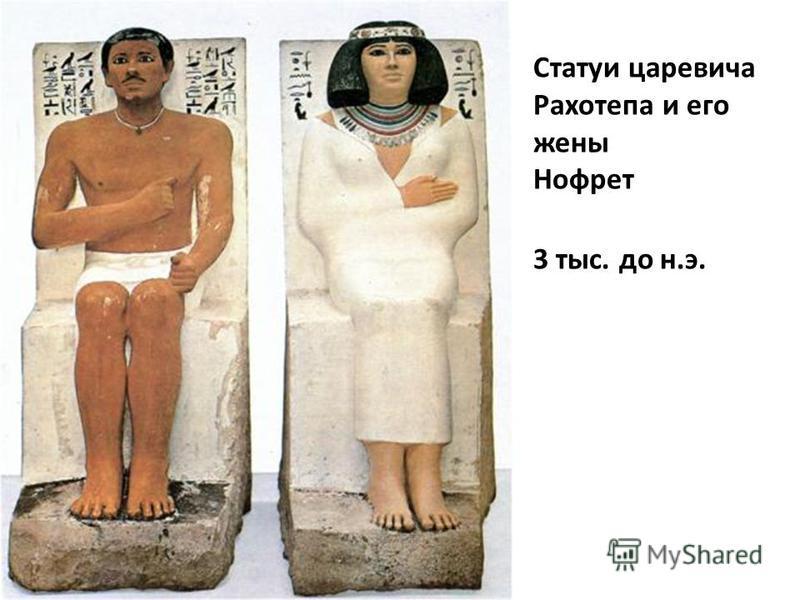 Статуи царевича Рахотепа и его жены Нофрет 3 тыс. до н.э.