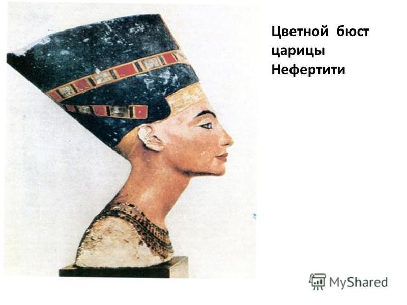 Цветной бюст царицы Нефертити