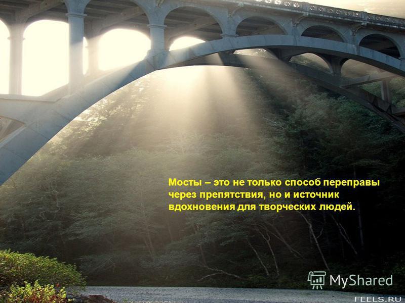Мосты – это не только способ переправы через препятствия, но и источник вдохновения для творческих людей.