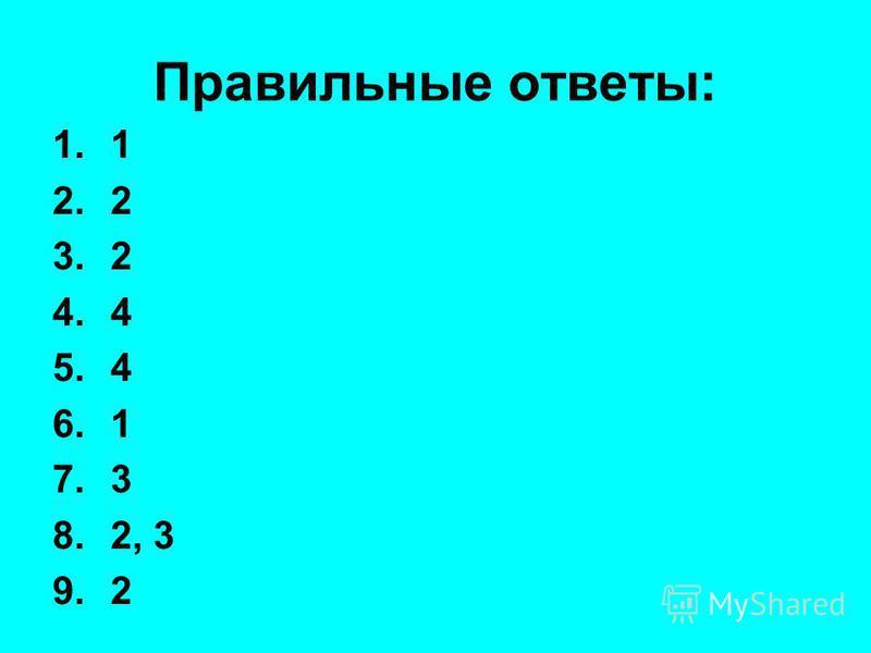 Правильные ответы: 1.1 2.2 3.2 4.4 5.4 6.1 7.3 8.2, 3 9.2
