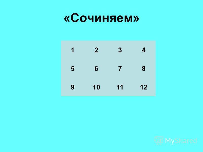 «Сочиняем» 9 1 5 101112 678 432
