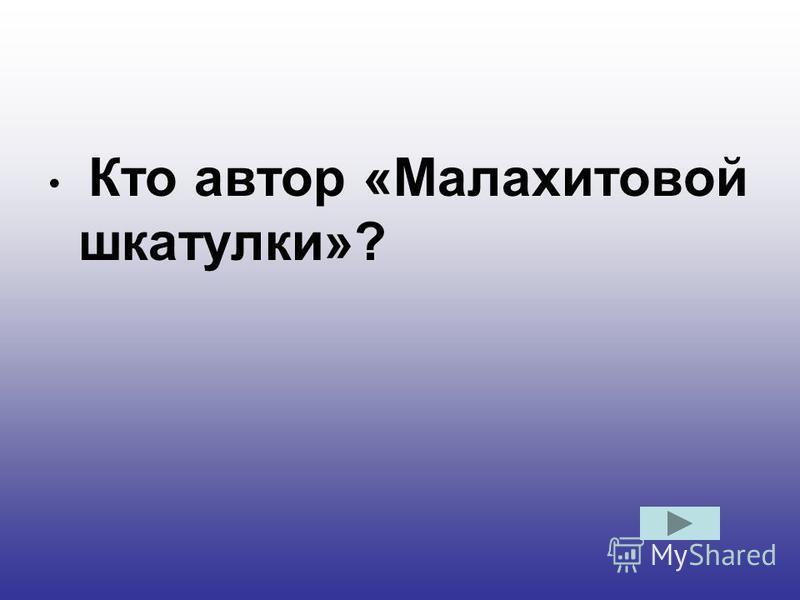 Кто автор «Малахитовой шкатулки»?