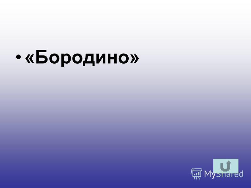 «Бородино»