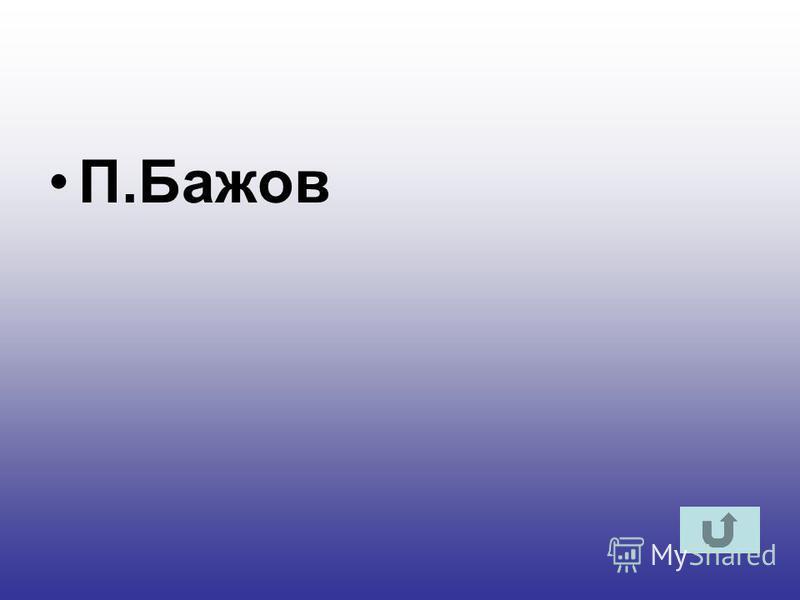 П.Бажов