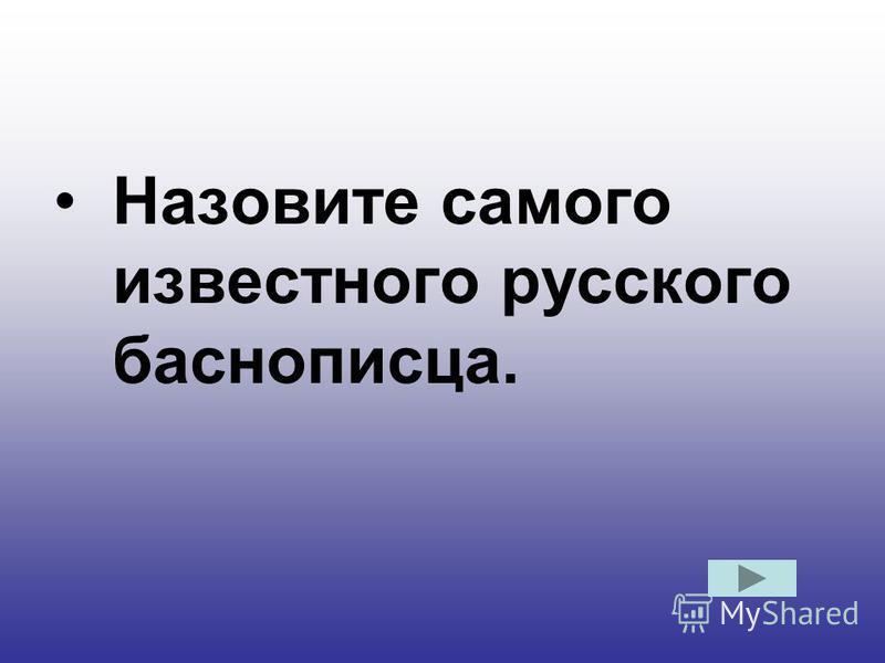 Назовите самого известного русского баснописца.