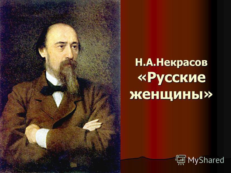 Н.А.Некрасов «Русские женщины»