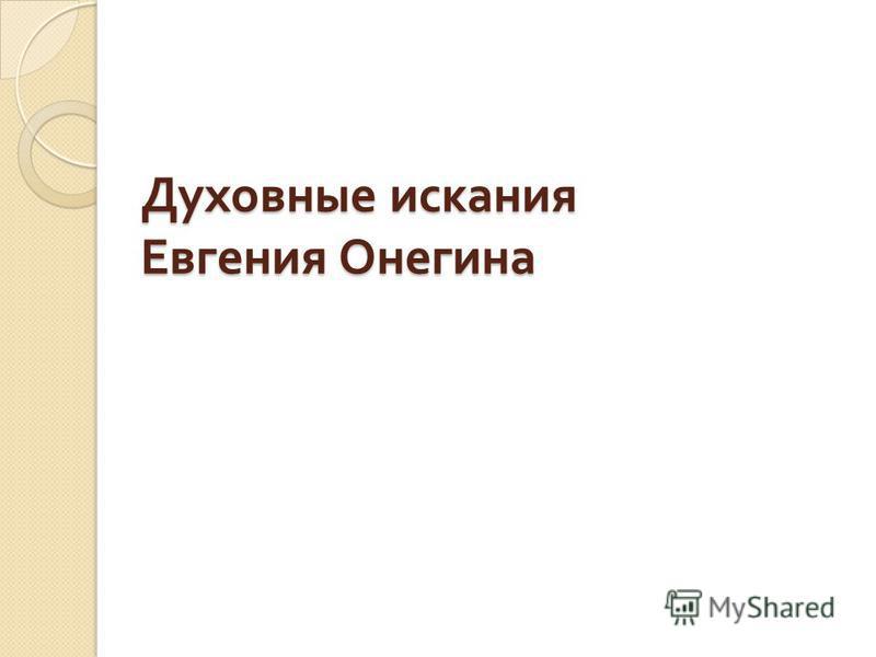 Духовные искания Евгения Онегина