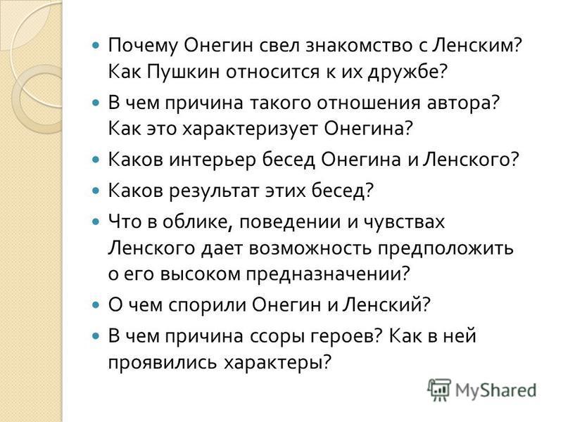 Почему Онегин свел знакомство с Ленским ? Как Пушкин относится к их дружбе ? В чем причина такого отношения автора ? Как это характеризует Онегина ? Каков интерьер бесед Онегина и Ленского ? Каков результат этих бесед ? Что в облике, поведении и чувс