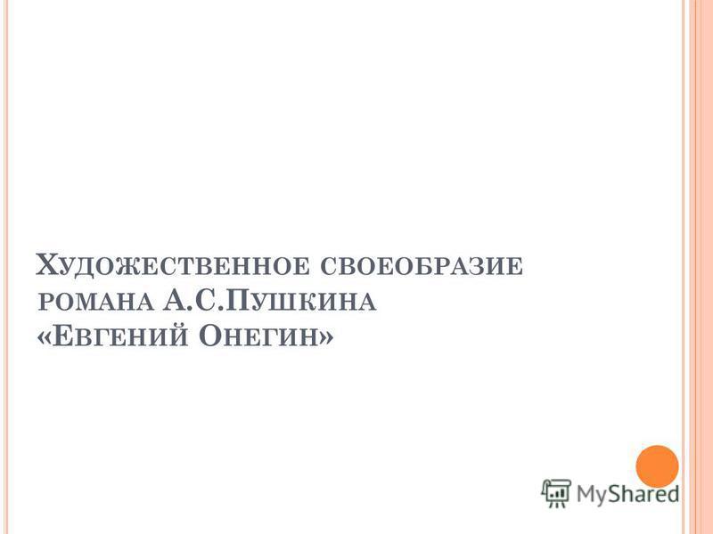 Х УДОЖЕСТВЕННОЕ СВОЕОБРАЗИЕ РОМАНА А.С.П УШКИНА «Е ВГЕНИЙ О НЕГИН »