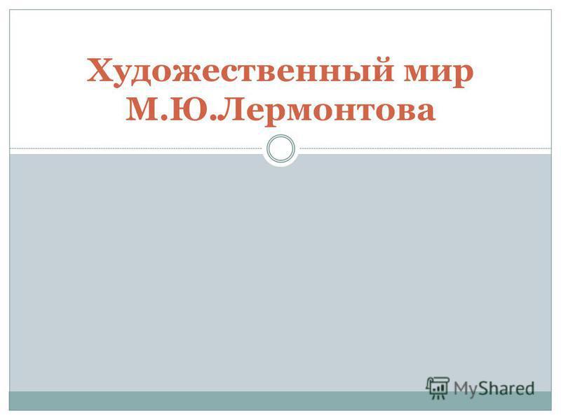 Художественный мир М.Ю.Лермонтова