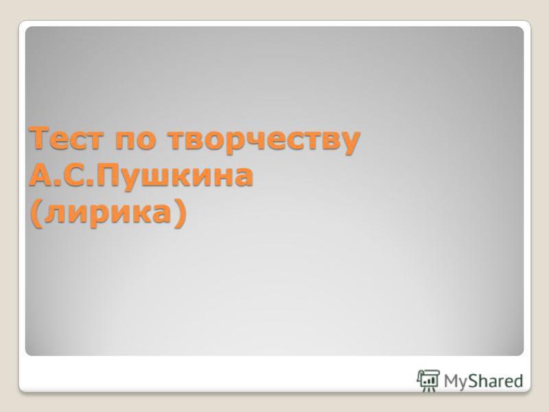 Тест по творчеству А.С.Пушкина (лирика)