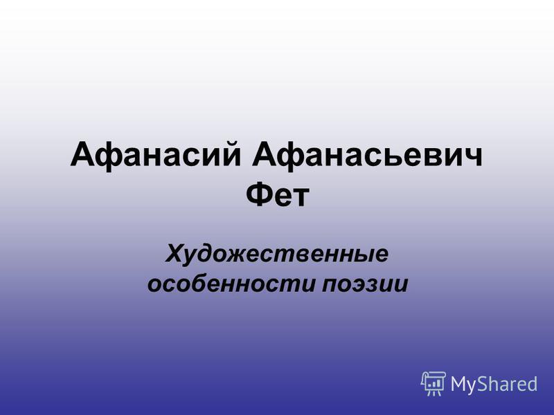 Афанасий Афанасьевич Фет Художественные особенности поэзии