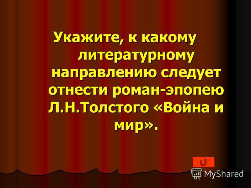 Укажите, к какому литературному направлению следует отнести роман-эпопею Л.Н.Толстого «Война и мир».