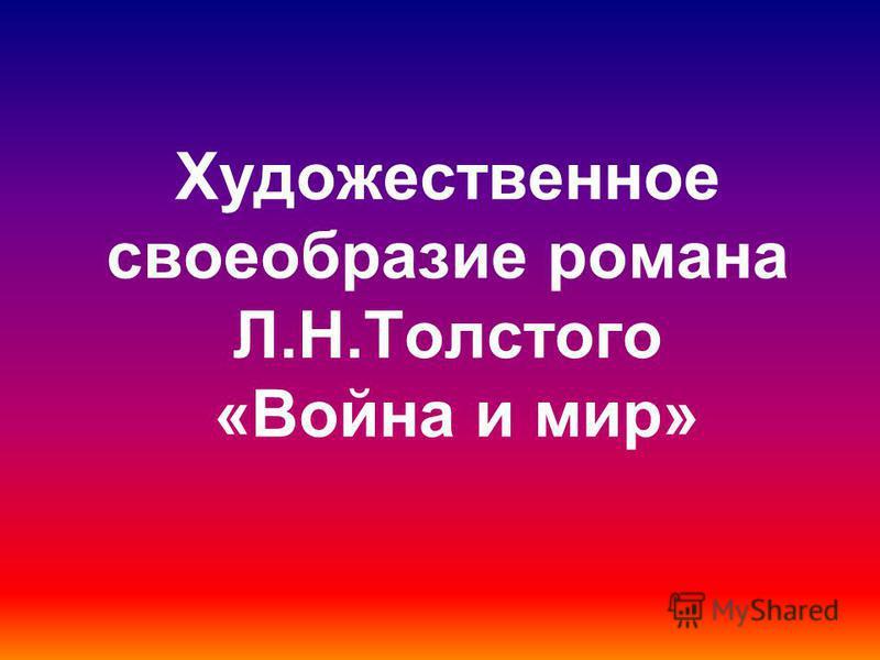 Художественное своеобразие романа Л.Н.Толстого «Война и мир»