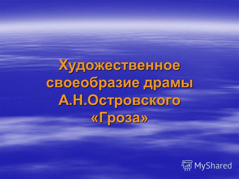 Художественное своеобразие драмы А.Н.Островского «Гроза»