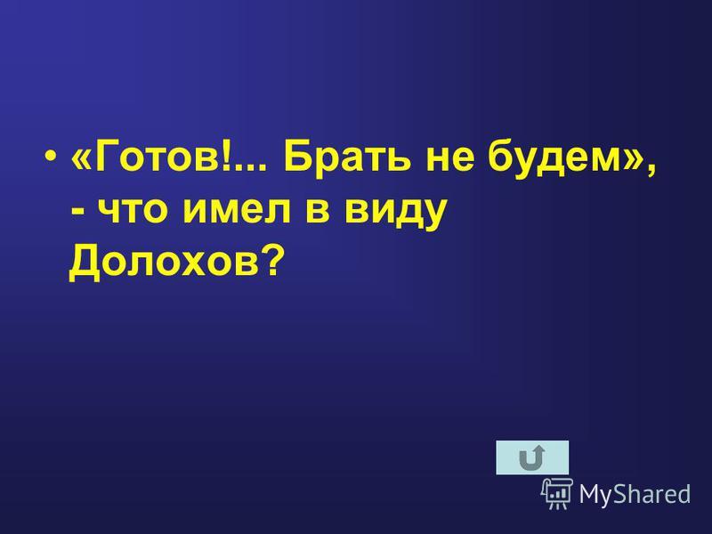 «Готов!... Брать не будем», - что имел в виду Долохов?
