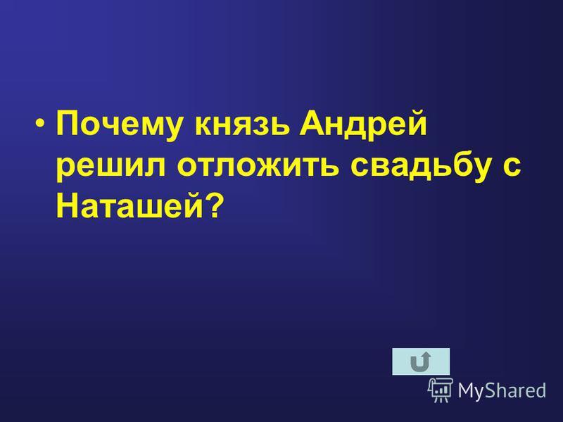 Почему князь Андрей решил отложить свадьбу с Наташей?