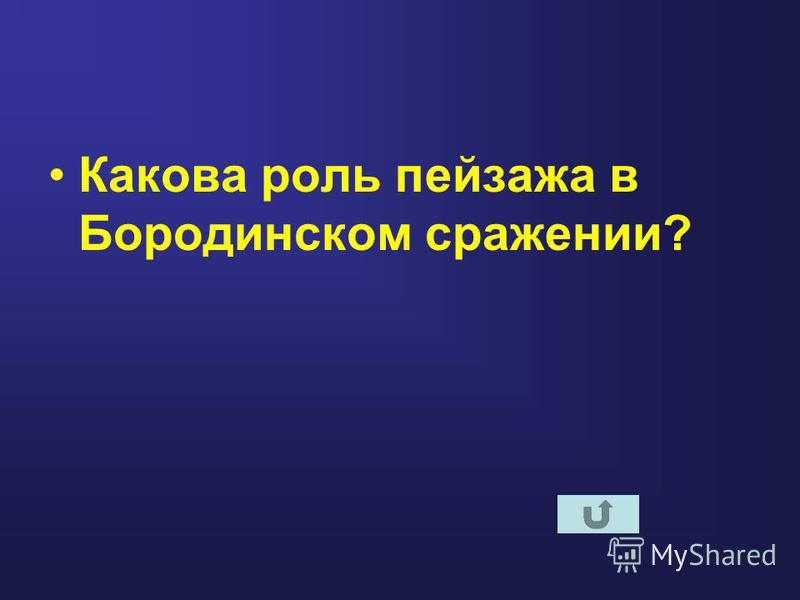 Какова роль пейзажа в Бородинском сражении?
