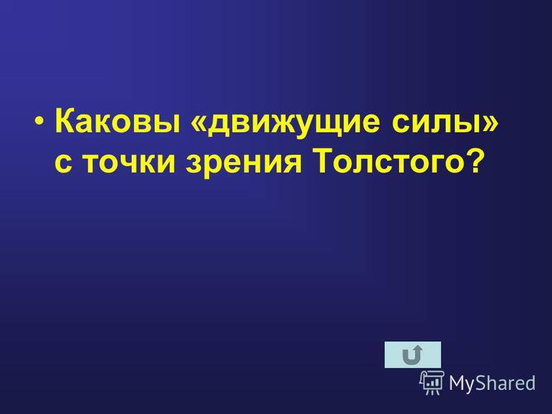 Каковы «движущие силы» с точки зрения Толстого?