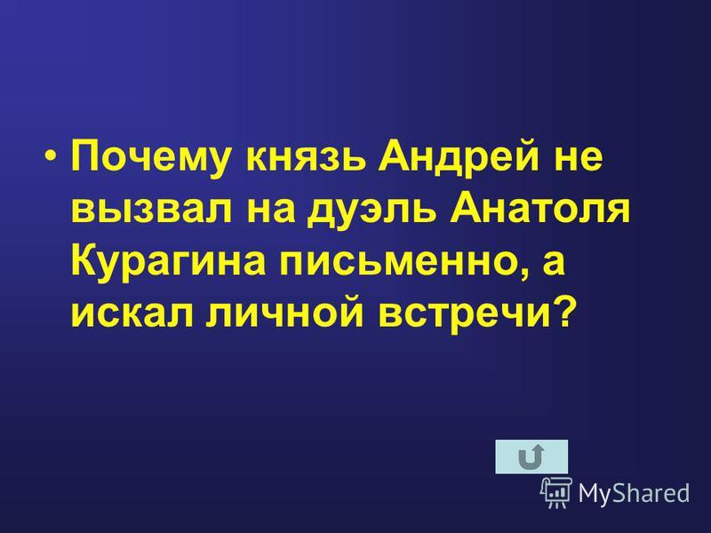 Почему князь Андрей не вызвал на дуэль Анатоля Курагина письменно, а искал личной встречи?