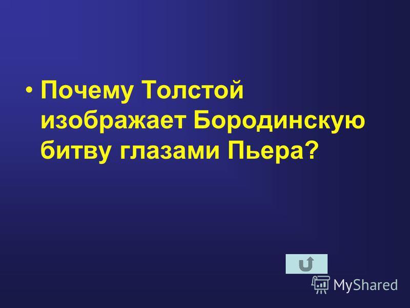 Почему Толстой изображает Бородинскую битву глазами Пьера?