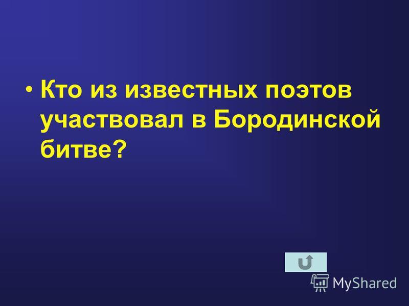 Кто из известных поэтов участвовал в Бородинской битве?