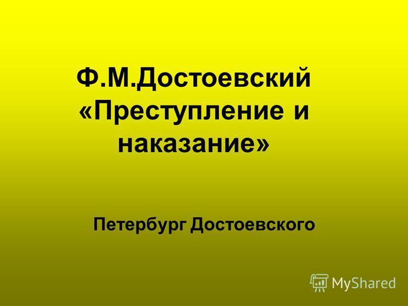 Ф.М.Достоевский «Преступление и наказание» Петербург Достоевского