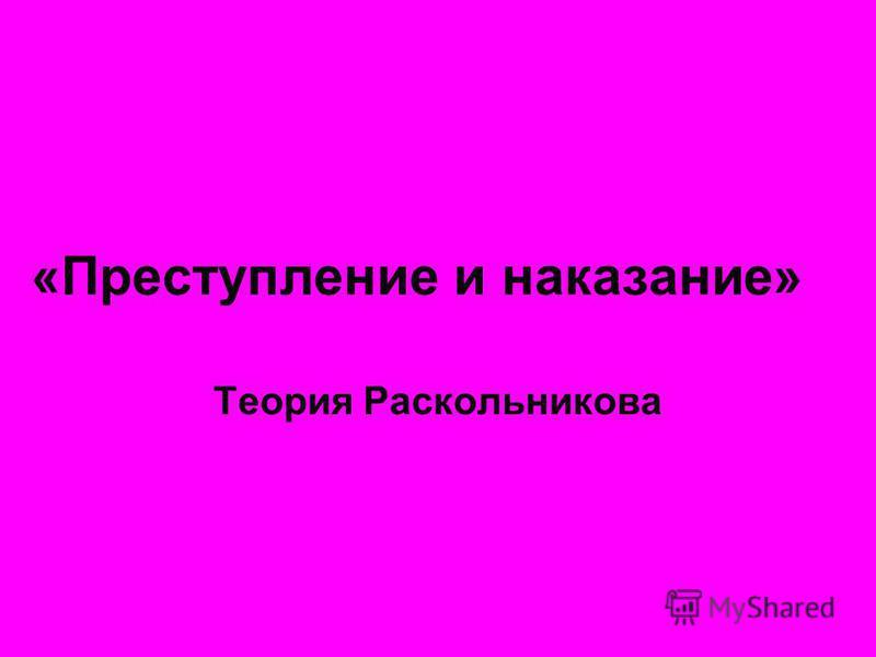 «Преступление и наказание» Теория Раскольникова