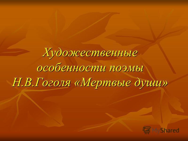 Художественные особенности поэмы Н.В.Гоголя «Мертвые души»