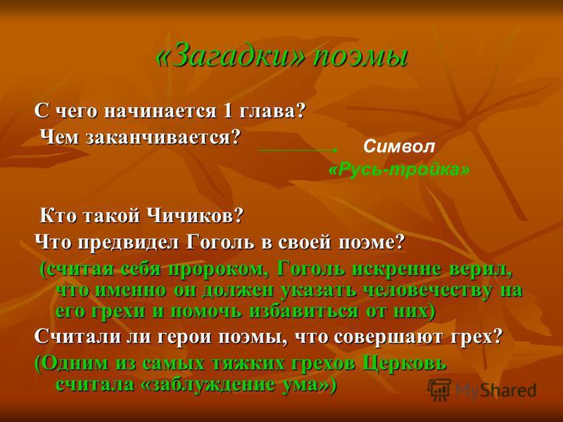«Загадки» поэмы С чего начинается 1 глава? Чем заканчивается? Чем заканчивается? Кто такой Чичиков? Кто такой Чичиков? Что предвидел Гоголь в своей поэме? (считая себя пророком, Гоголь искренне верил, что именно он должен указать человечеству на его