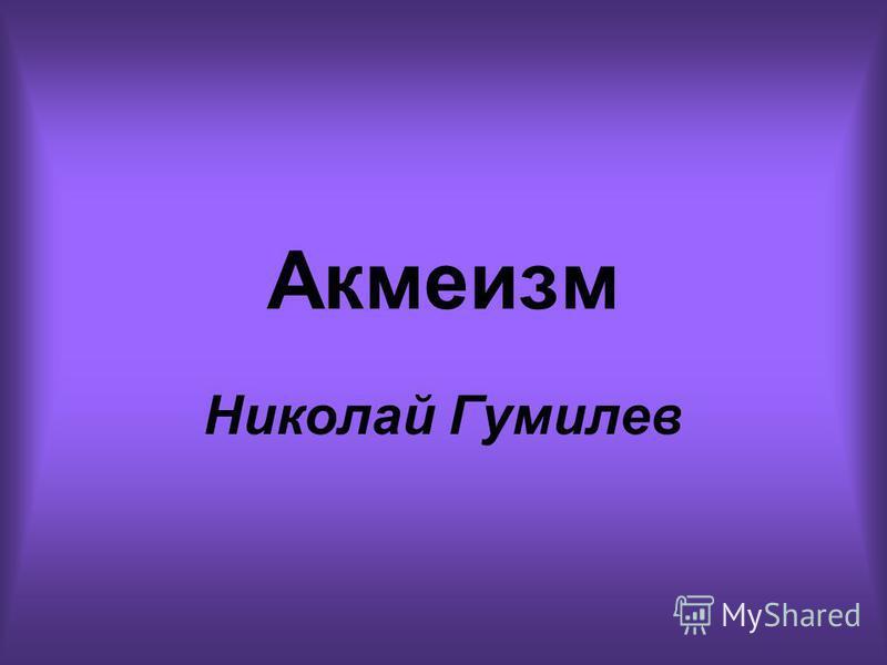 Акмеизм Николай Гумилев