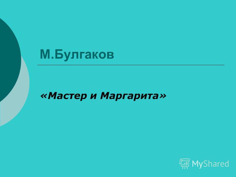 М.Булгаков «Мастер и Маргарита»