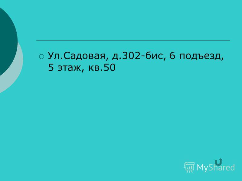 Ул.Садовая, д.302-бис, 6 подъезд, 5 этаж, кв.50