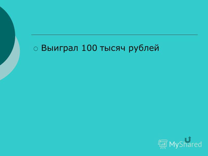 Выиграл 100 тысяч рублей
