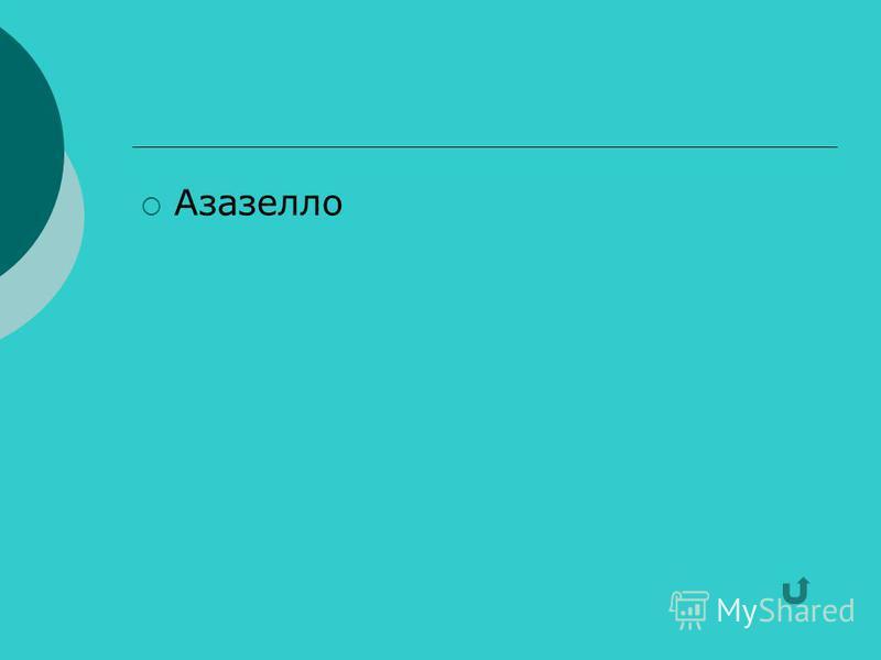 Азазелло