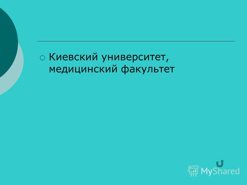 Киевский университет, медицинский факультет