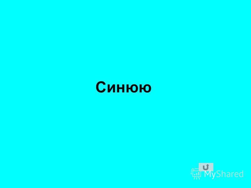 Синюю