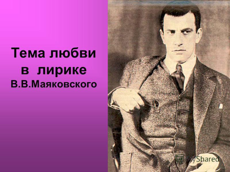 Тема любви в лирике В.В.Маяковского