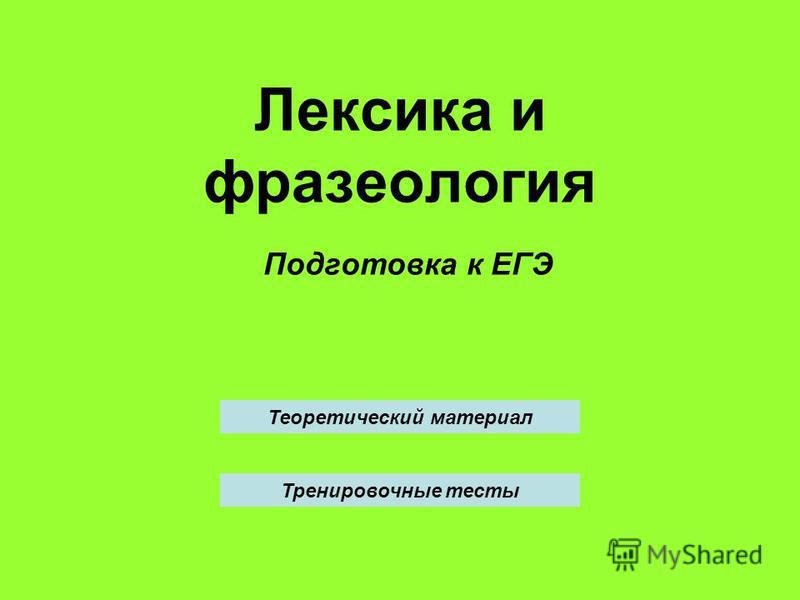 Лексика и фразеология Подготовка к ЕГЭ Теоретический материал Тренировочные тесты