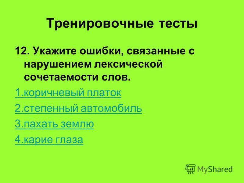 12. Укажите ошибки, связанные с нарушением лексической сочетаемости слов. 1. коричневый платок 2. степенный автомобиль 3. пахать землю 4. карие глаза