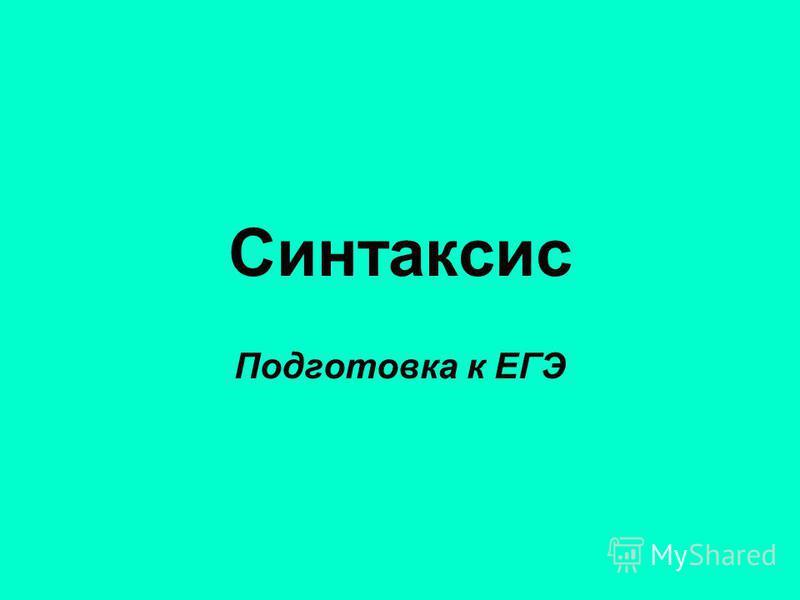 Синтаксис Подготовка к ЕГЭ